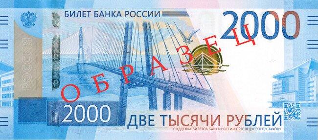 купюры достоинством 200 и 2 000 рублей